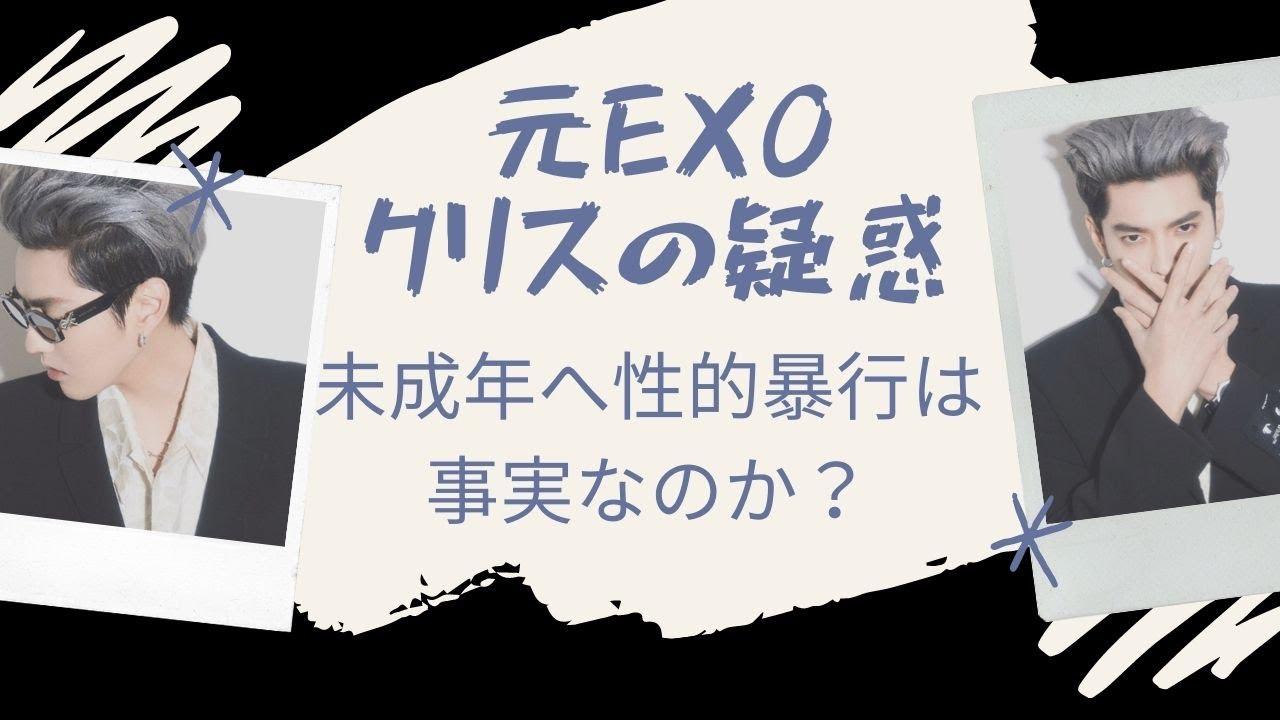 【元EXO】クリスの未成年性的暴行事件を占う。真実なのか?女性がウソをついているのか?占い師の見解