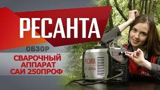 видео Что представляет собой сварочный инвертор Ресанта САИ-250?
