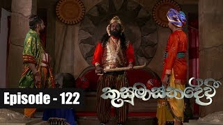 Kusumasana Devi | Episode 122 11th December 2018 Thumbnail