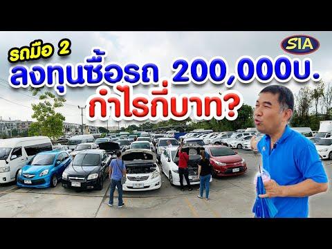 รถมือ 2 ลงทุนซื้อรถ 200,000 บ. กำไรกี่บาท