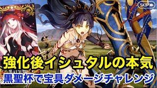 【FGO】金星の女神の本気:宝具強化後イシュタルでダメージチャレンジ【Fate/Grand Order】