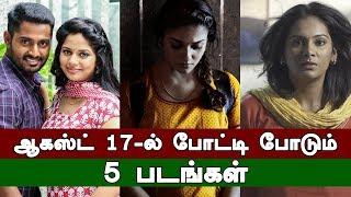 5 Movies Are Release in Tamil Cinema on August 17 | Kolamavu Kokila | Odu Raja Odu | Anirudh | MPME