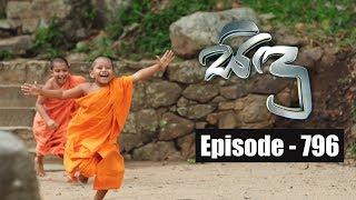 Sidu | Episode 796 26th August 2019 Thumbnail