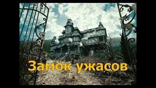 Очень редкий фильм. Замок ужасов (Фернандель)