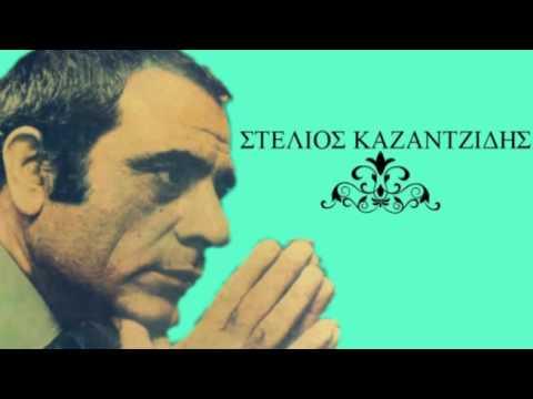 Στέλιος Καζαντζίδης - Θεσσαλονίκη μου