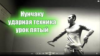 Нунчаку уроки - Страйки(Ударная техника) #5