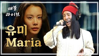 [매불라이브] 유미 - Maria(마리아)ㅣ정영진 최욱의 매불쇼(W.현진영데이)
