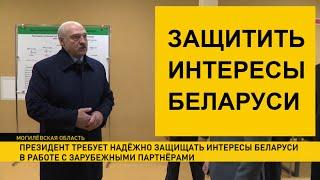 «Нас раком поставили, а мы дрожим»! Лукашенко призвал жёстче отстаивать экономические интересы