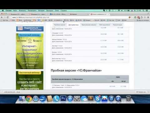 Как создать интернет-магазин на 1С Битрикс Управление Сайтом самостоятельно и бесплатно. Часть 1