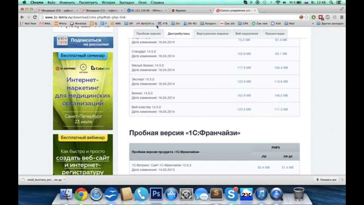 Битрикс 1 с скачать 1с битрикс администратор как войти на сайт