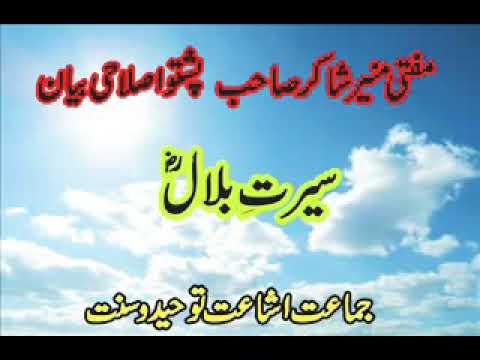MUFTI_MUNIR_SHAKER_SAHB_(PASHTO_ISLAHI_BAYAN)_SIRAT_E_BILAL_RZ (8)
