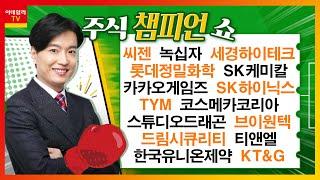 TYM,세경하이테크,롯데정밀화학,카카오게임즈,SK하이닉…