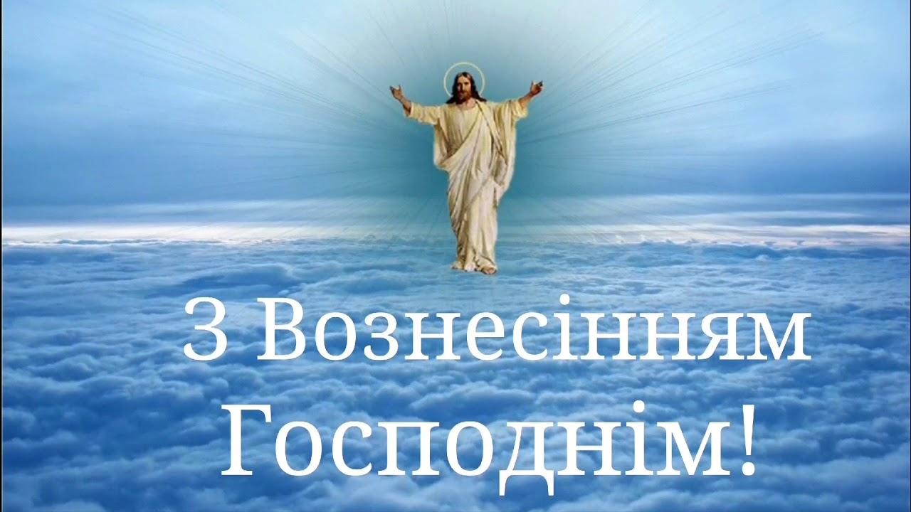 Вітаю з Вознесінням Господнім! - YouTube