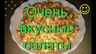 Наш новогодний стол. Украина. #40. Часть 2.  Что мы готовили? Рецепты салатов.
