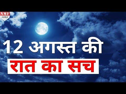 क्या वाकई 12 August को नहीं होगी रात, यहां जानिए इस खबर असली सच