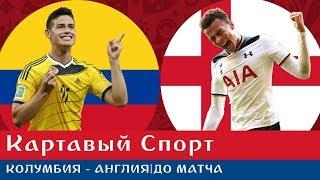 Картавый Спорт. Колумбия - Англия. До матча