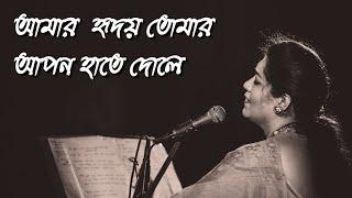 Amar Hridoy  - Jayati Chakraborty