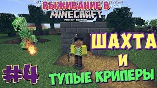 Выживание в Minecraft PE 0.16.0 #4 ШАХТА И ТУПЫЕ КРИПЕРЫ