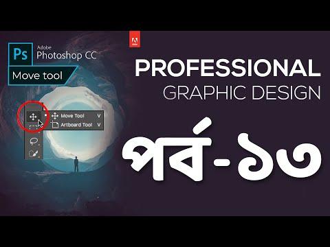 পূর্ণাঙ্গ ফটোশপ টিউটোরিয়াল ১৩ Photoshop Tutorial Bangla | Graphic Design Tutorial by Future IT Park thumbnail