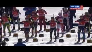 Биатлон Женщины Масс старт 12,5 км [09 03 2014]