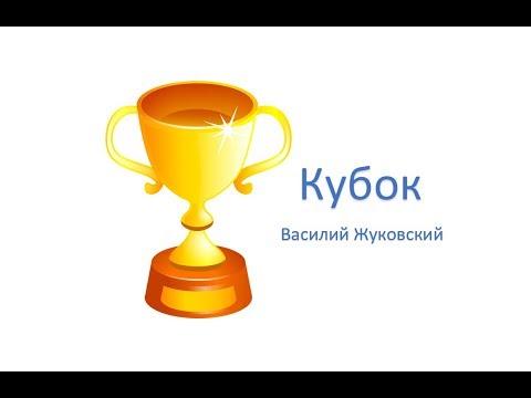 Кубок В. Жуковский (аудиокнига сказка на ночь) литература 5 класс