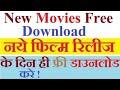 रिलीज वाले दिन नई भोजपुरी फिल्म कैसे डाउनलोड करें    New bhojpuri Film download kaise kare