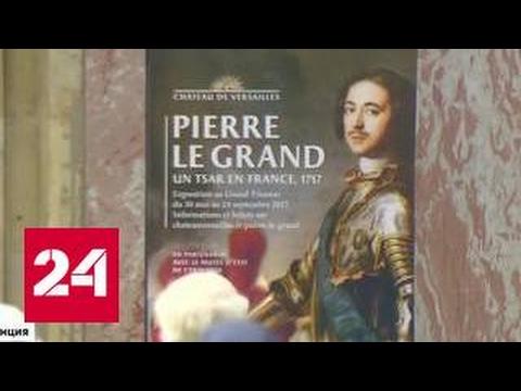 Царский подарок: в Версале покажут вещи Петра Первого