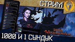 Открываем новый 1000 и 1 Сундук Неубиваемого, M14 игра Neverwinter
