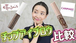 【コスメ比較】エテュセ VS キャンメイク|ペンシルいらずのチップアイブロウ対決!!