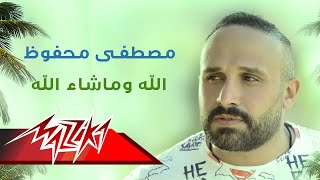 Allah Wama Shaa Allah - Mostafa Mahfouz  الله وماشاء الله - مصطفى محفوظ