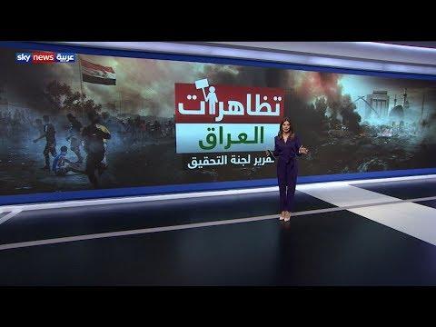 تظاهرات العراق.. تقرير لجنة التحقيق  - نشر قبل 3 ساعة