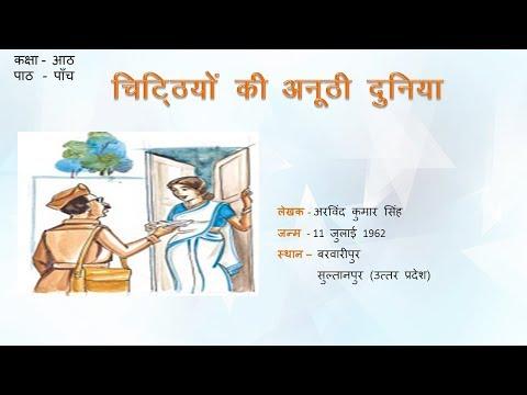 Chittiyon Ki Duniya Class 8 Hindi  Chapter 5 Lesson Explanation चिट्ठियों की अनूठी दुनिया