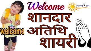 Chief Guest Shayri । Welcome Shayri In Hindi । Public Speaking Tips । Swami Ji ।#108