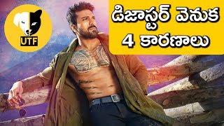 4 Reasons Why Vinaya Vidheya Rama (VVR) Is A Box Office Disaster | Ram Charan | #UTFOpinions