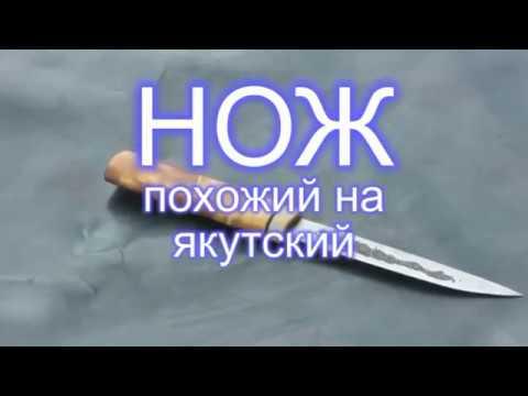 Нож, похожий на якутский