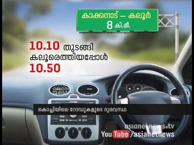 Kochi roads pathetic condition : Asianet News Investigation