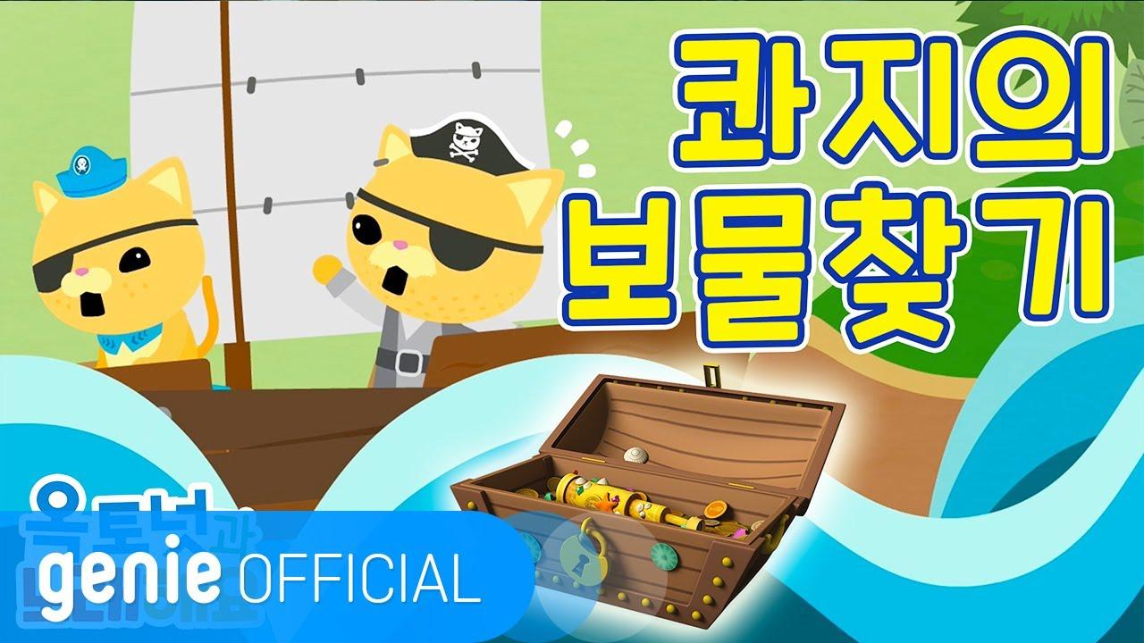 바다 탐험대 옥토넛 The Octonauts - 콰지의 보물찾기 Kwazii's Treasure Hunt Song Official M/V