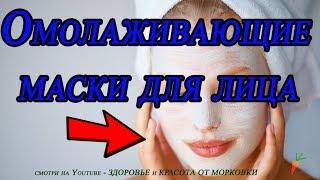 Супер ОМОЛАЖИВАЮЩИЕ ЗИМНИЕ маски для лица