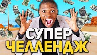 СУПЕР ЧЕЛЛЕНДЖ ДЛЯ ЮТУБЕРА В Gta Samp