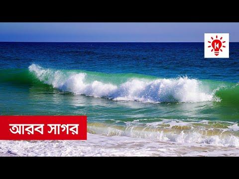 আরব সাগর | কি কেন কিভাবে | Arabian Sea | Ki Keno Kivabe