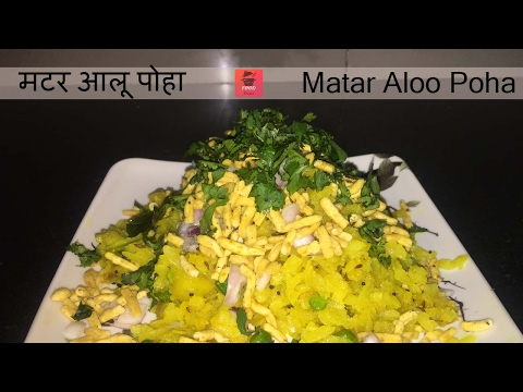 Indian food recipes hindi score24h matar poha recipe flattened rice with green peas easy forumfinder Gallery