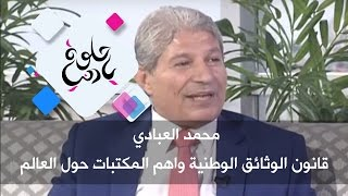محمد العبادي - قانون الوثائق الوطنية واهم المكتبات حول العالم