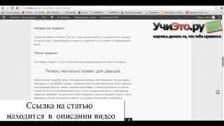 Как научиться читать намаз мужчинам и женщинам(http://uchieto.ru/kak-nauchitsya-chitat-namaz/ - ПОЛНАЯ СТАТЬЯ http://vk.com/uchieto - Мы ВКонтакте ..., 2014-02-07T08:28:40.000Z)