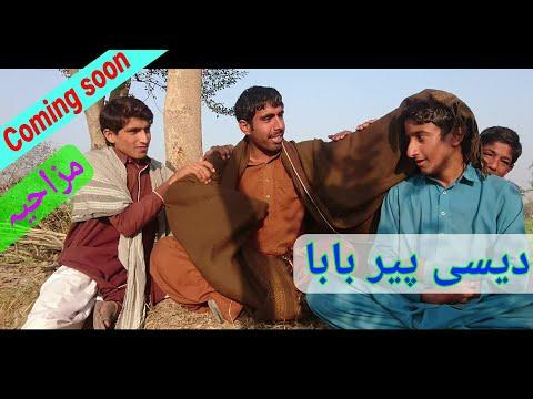 Desi Peer Baba Saraiki New Funny Drama Video Promo Dg Khan 2018