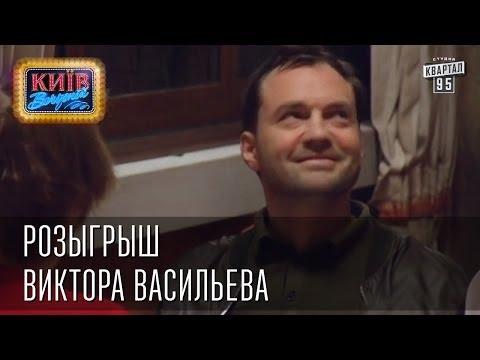 Розыгрыш Виктора Васильева | Вечерний Киев, розыгрыши 2014