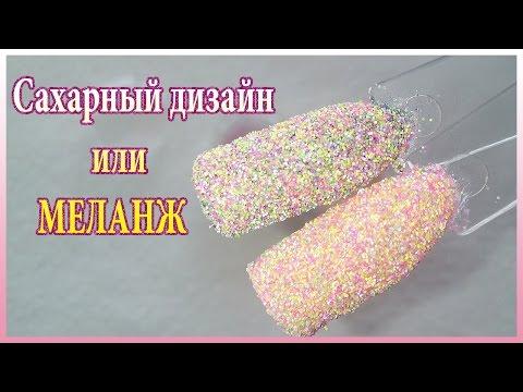 Как делать меланж на ногтях