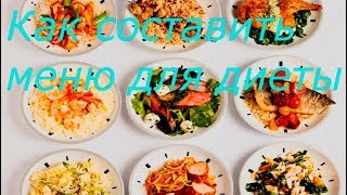 Как составить меню для диеты