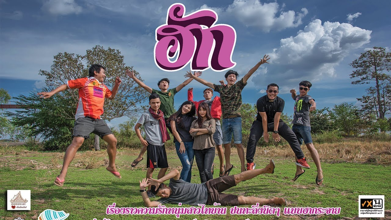 หนังสั้น ฮักมินิซีรีส์ : Hug-Mini series  short film comedy from Thailand [Eng-Sub]