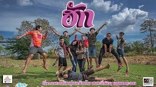 Download lagu หนังสั้น ฮักมินิซีรีส์ : Hug-Mini series  short film comedy from Thailand [Eng-Sub]
