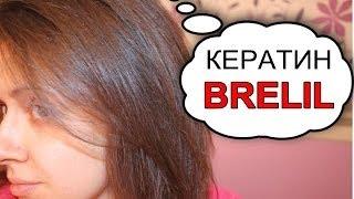 Кератиновое восстановление волос Brelil C Sensation - мой опыт(, 2013-12-10T02:39:23.000Z)
